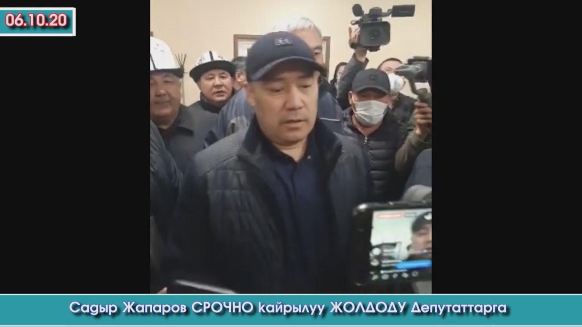 吉爾吉斯有反對派領袖獲選為代總理