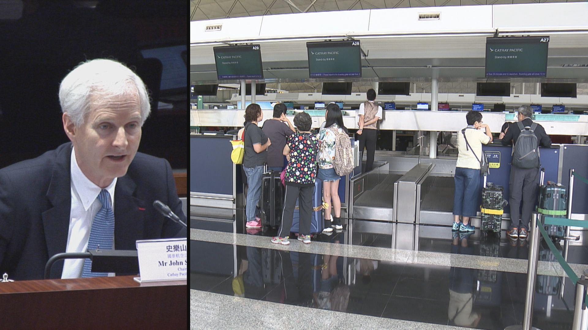 國泰乘客資料外洩  私隱署暫收二百多查詢