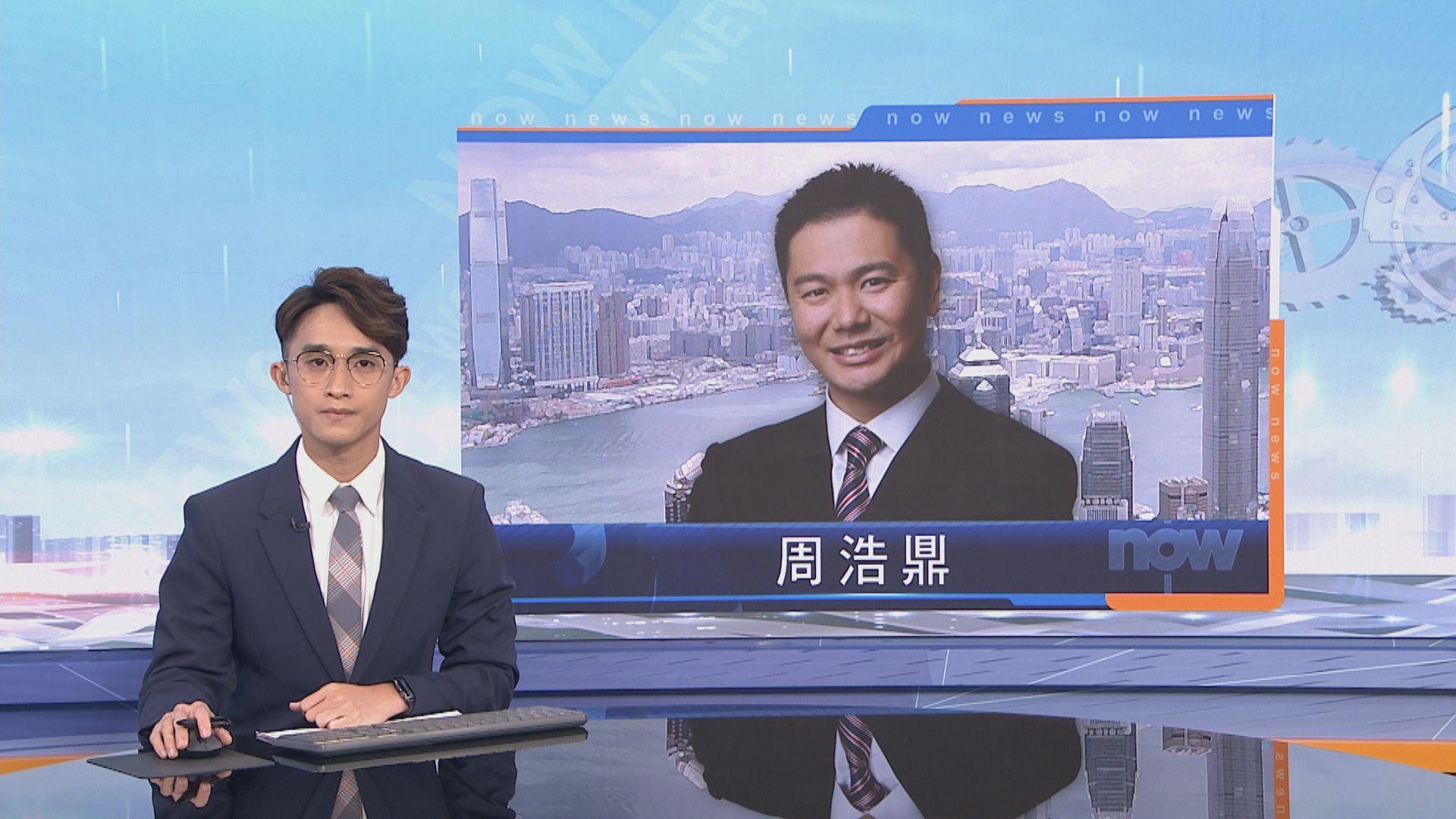 周浩鼎協助梁振英事件 調查委員會認為不構成行為不檢