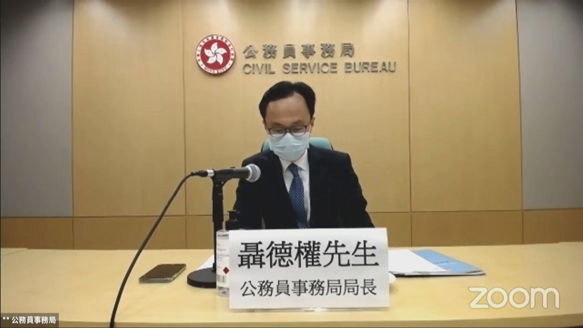 聶德權:若現職公務員拒簽聲明將被著令退休
