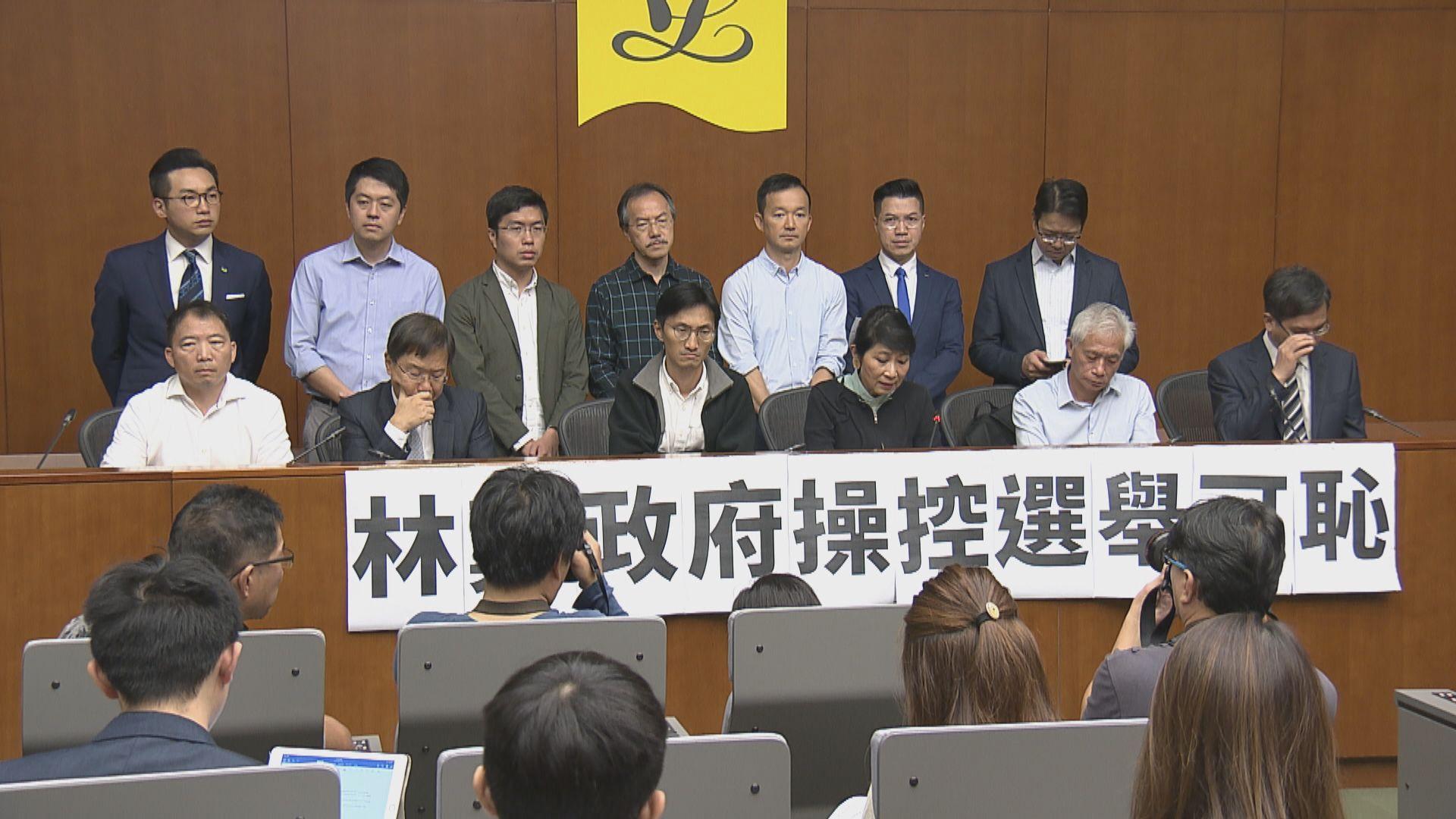 24名民主派議員聯署譴責選舉主任的決定