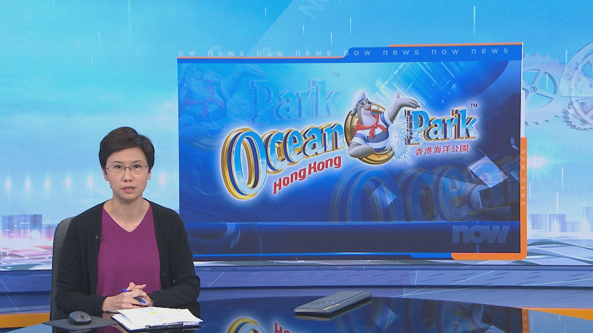 財委會繼續審議海洋公園54億撥款