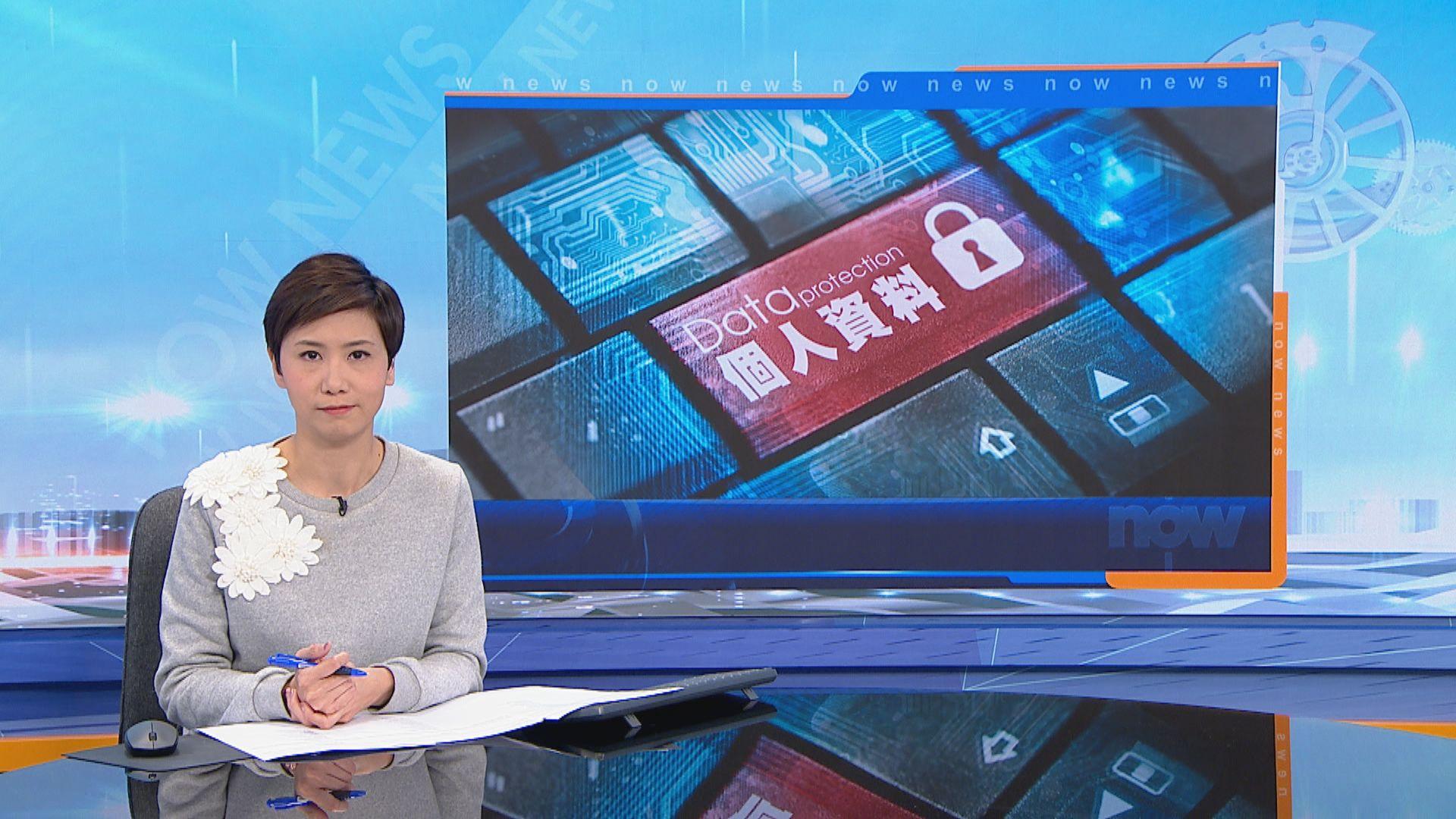 私隱專員:現無權杜絕個人資料在網上被查閱