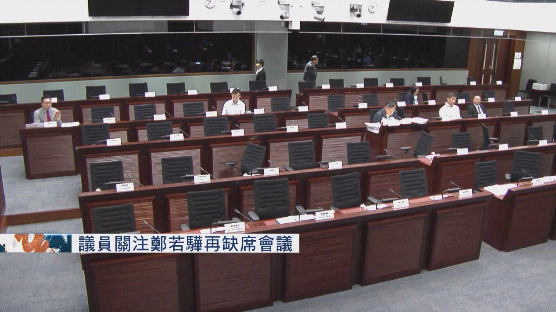 【逃犯條例】議員關注鄭若驊再缺席會議