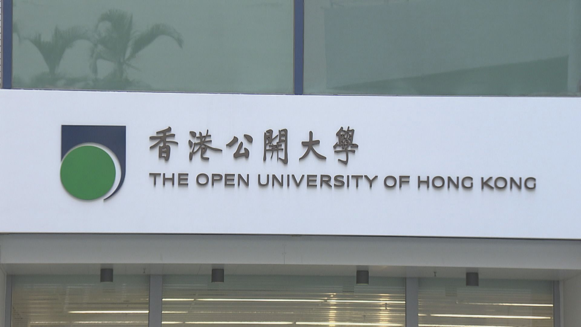 公開大學改名條例草案於立法會首、二讀