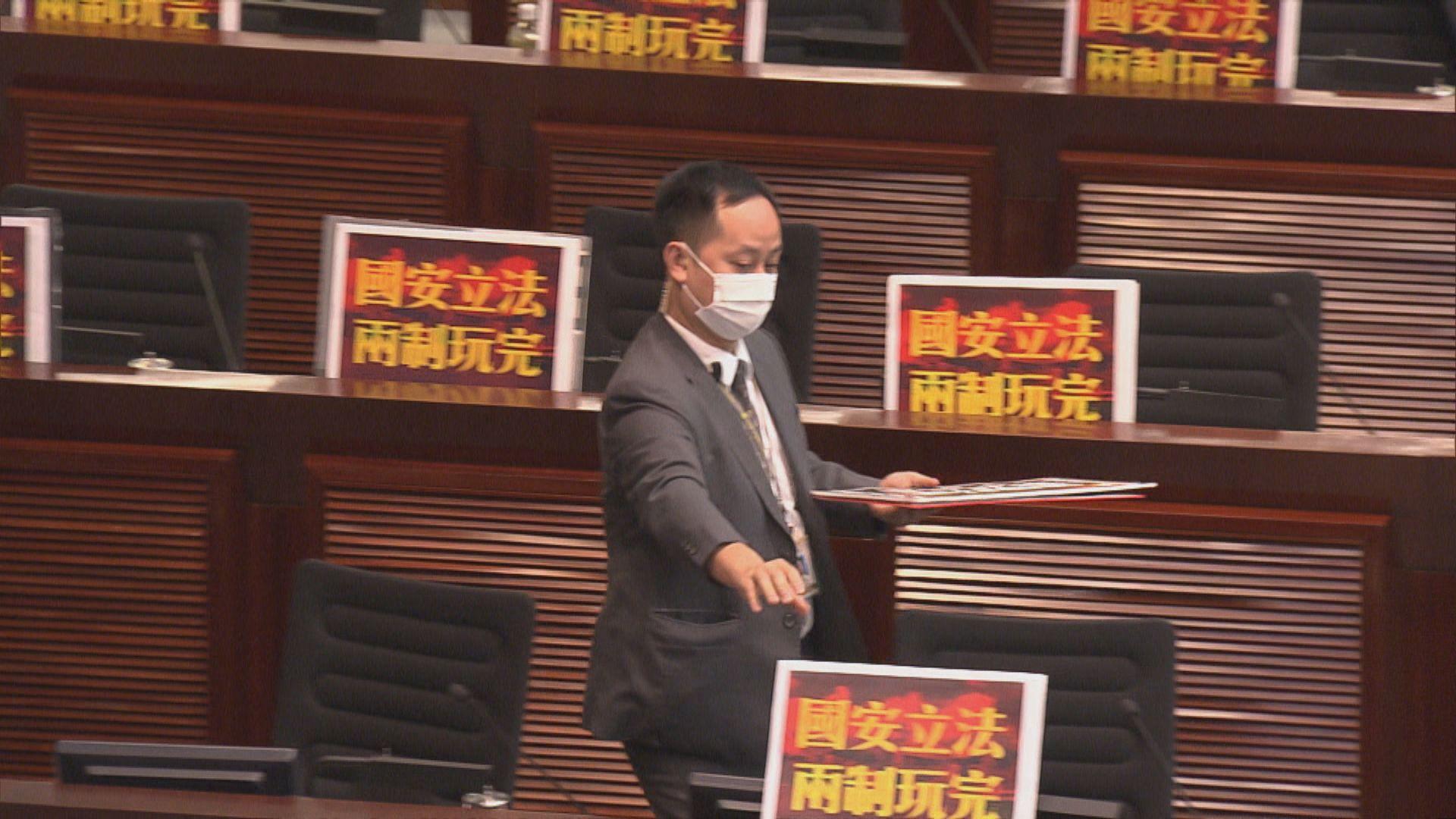 立法會內會無民主派出席 座位放反國安法標語