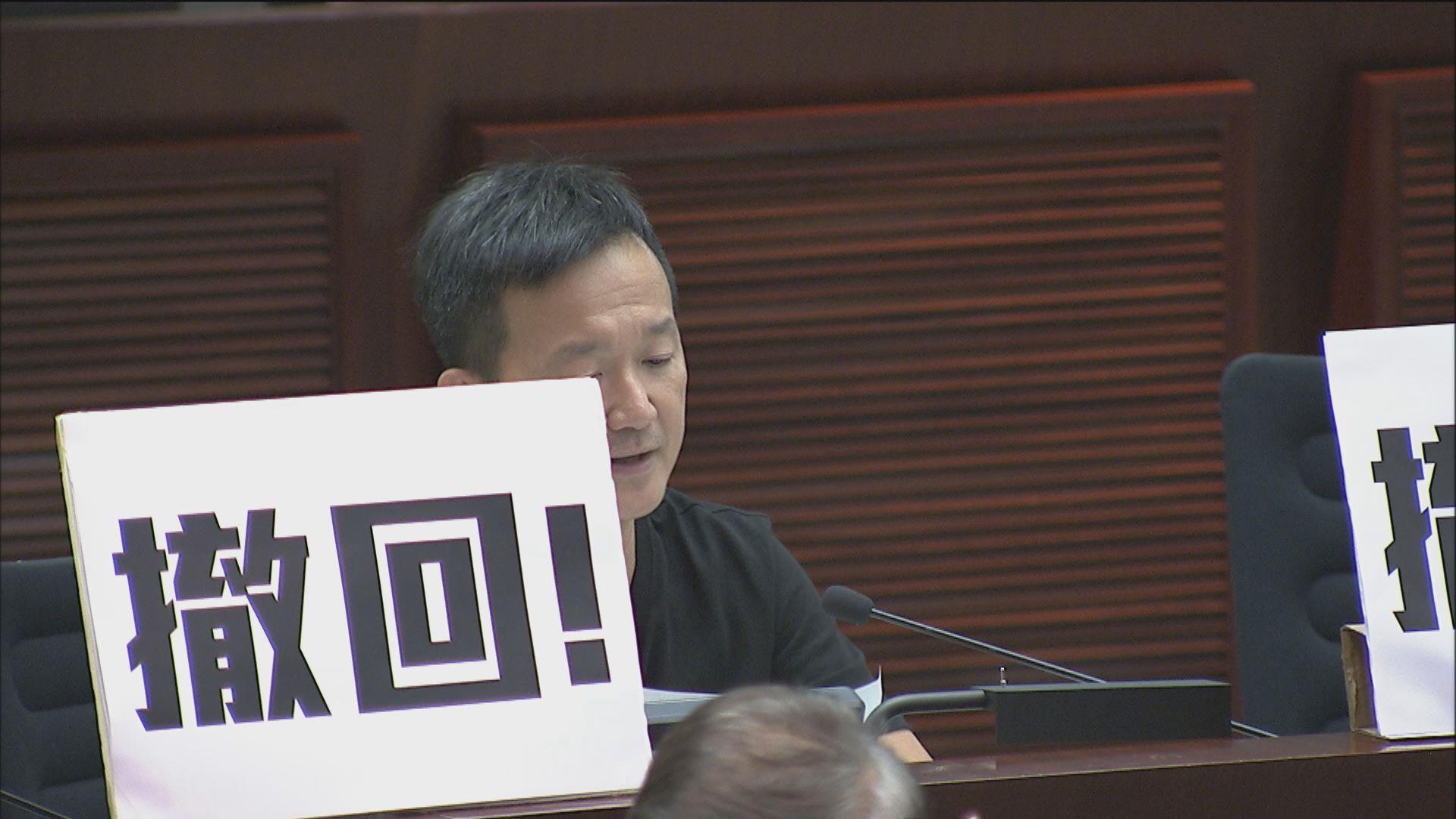 泛民抗議修例 內會財委會提早結束會議