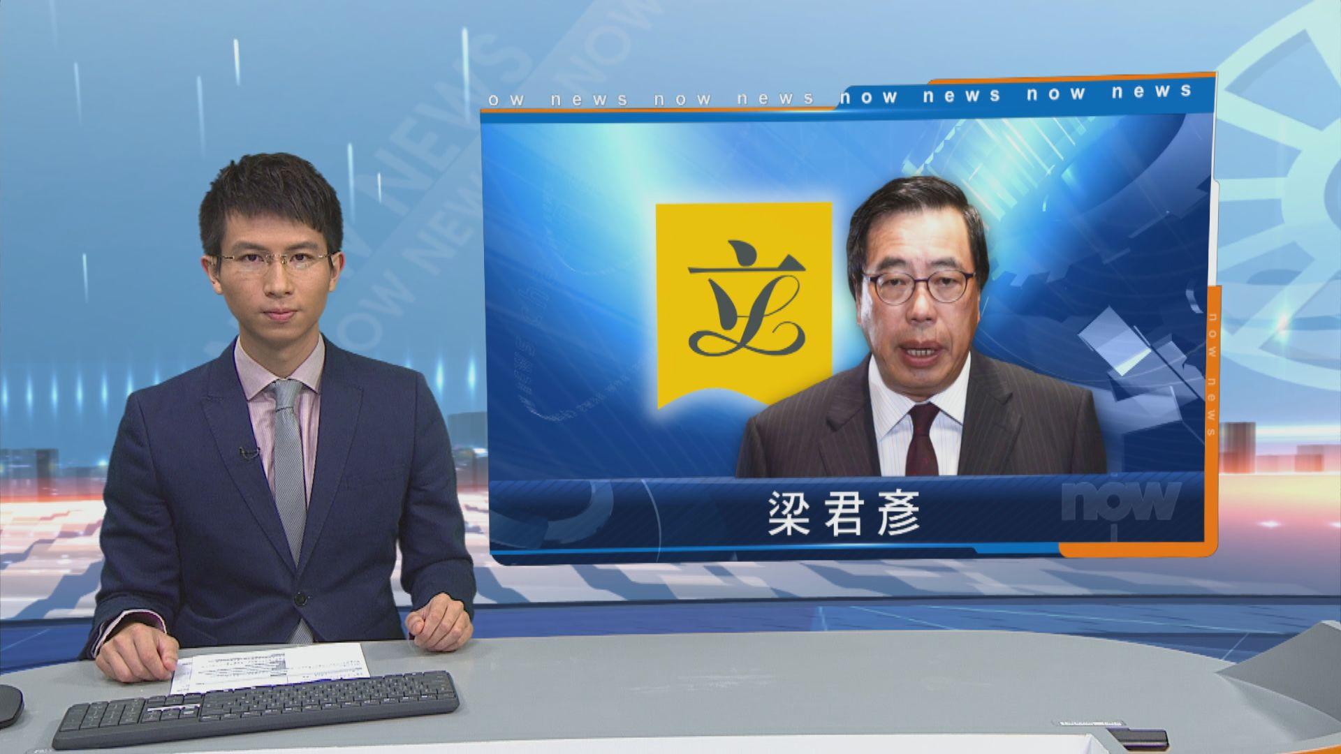 梁君彥:已將外聘法律意見交由內會決定如何跟進