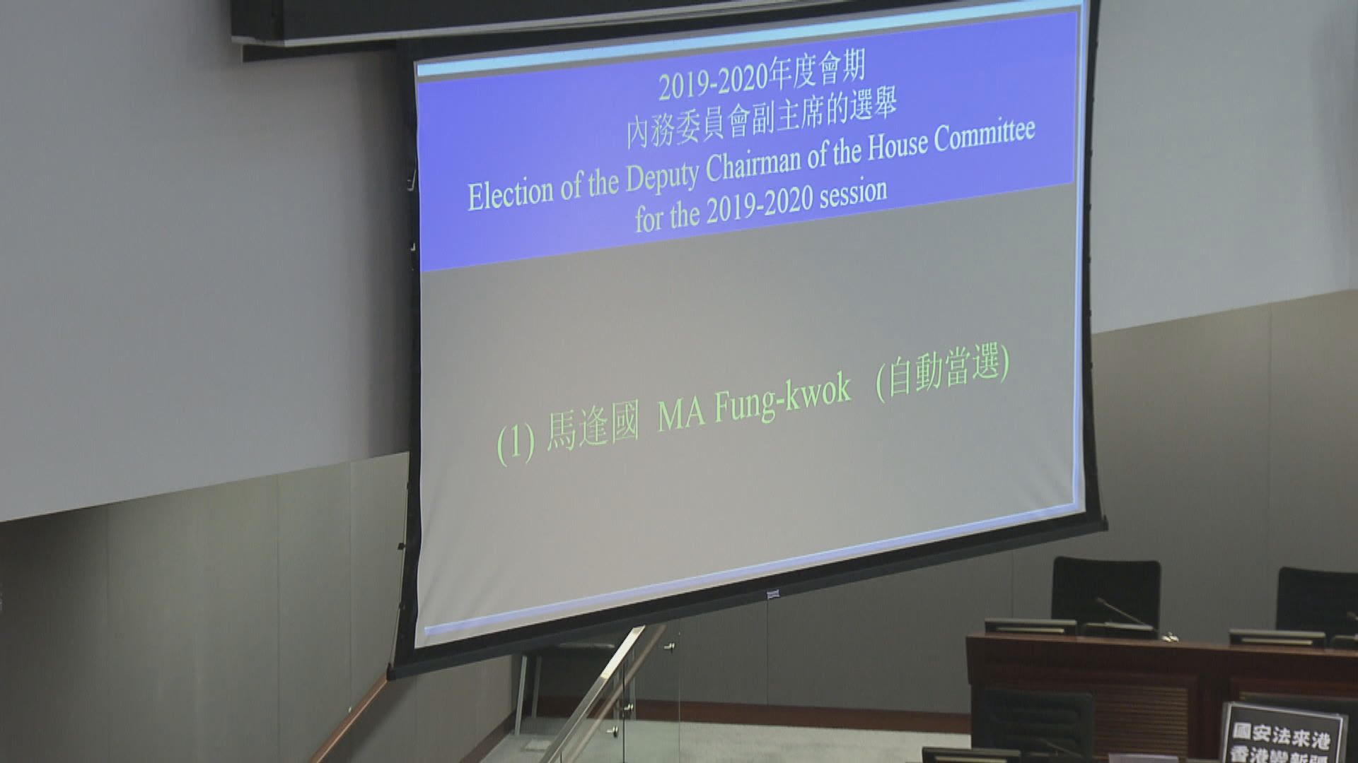 民主派抗議聲下 李慧琼宣布馬逢國當選內會副主席