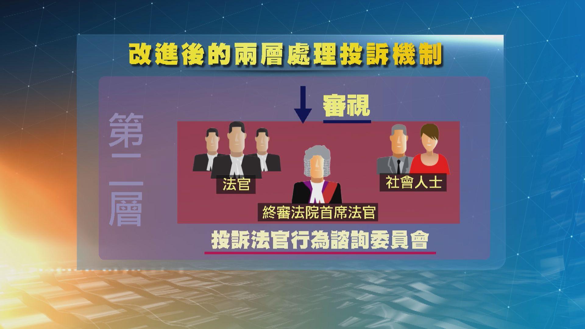 司法機構:公眾人士參與審視法官投訴須沒政治背景