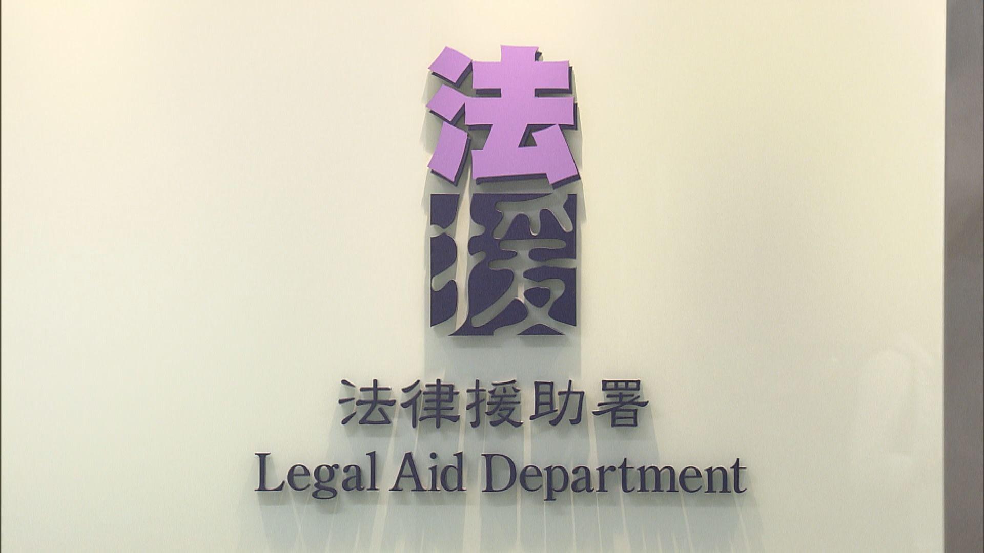 政府擬改法援制度 減少每名律師每年最多可接法援民事案數目