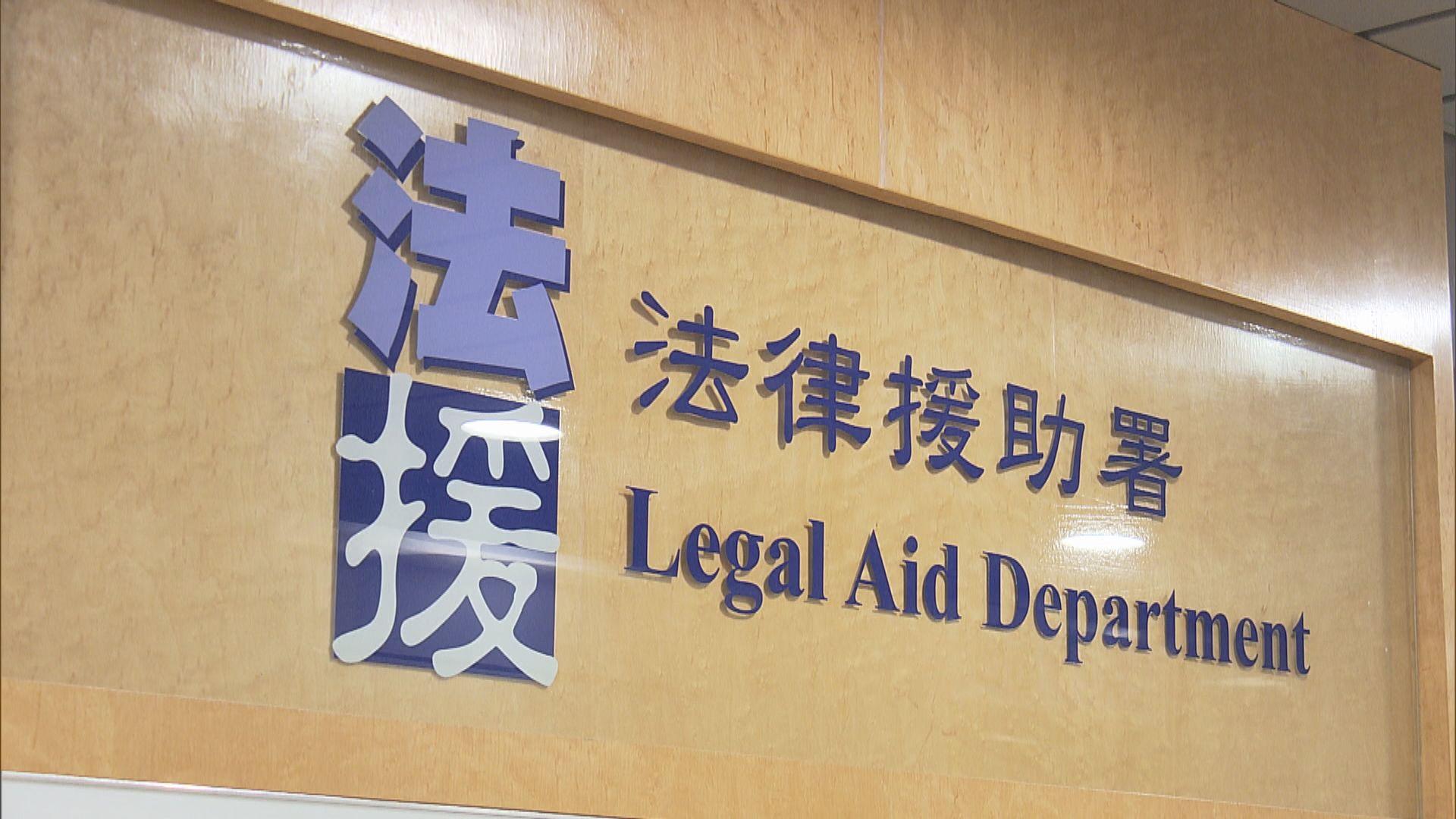 法援改革 大律師公會憂對司法覆核申請人不公 政府:有權施加合理限制