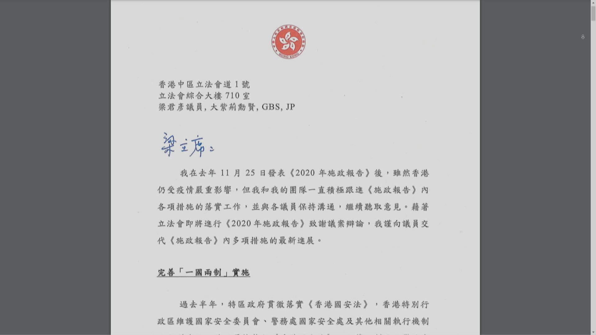 林鄭去信立法會交代施政報告進展 稱會加強政府執行力