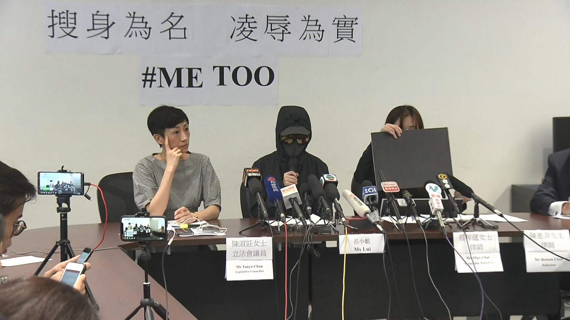 示威中被捕女子投訴遭女警要求全身赤裸搜身