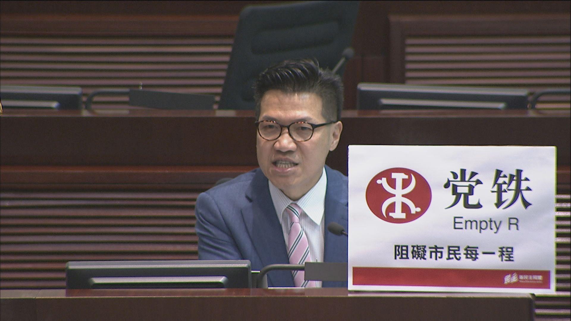 泛民議員質疑港鐵淪為政治工具