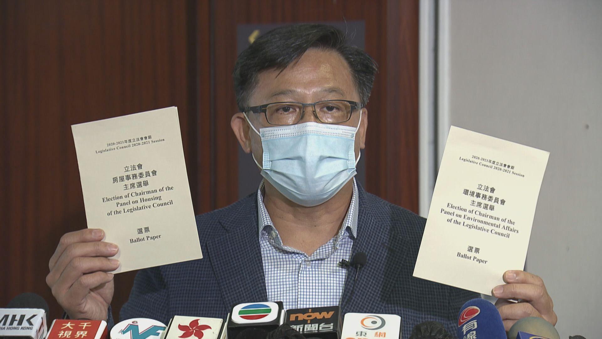 何君堯報警 指黃碧雲尹兆堅干預環境委員會主席選舉