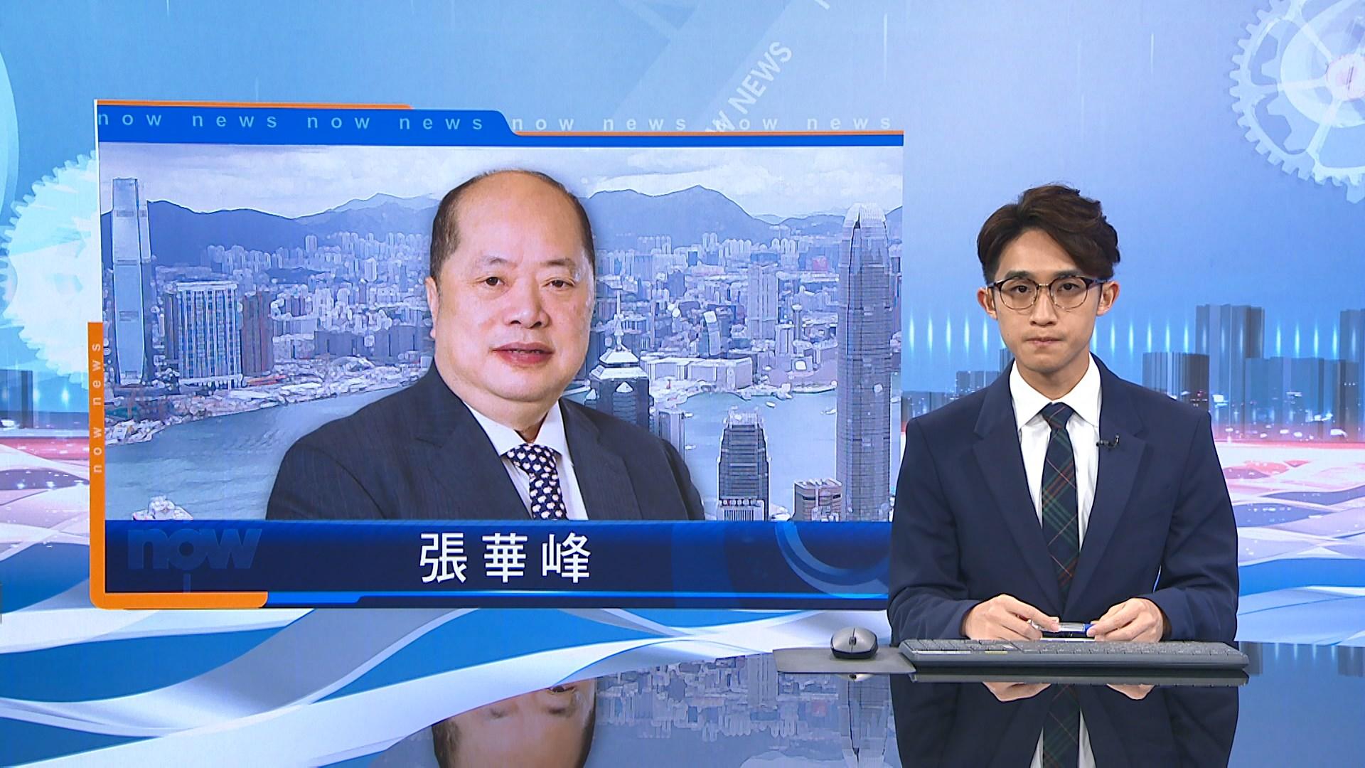 張華峰:修例爭議令社會對峙氣氛嚴峻