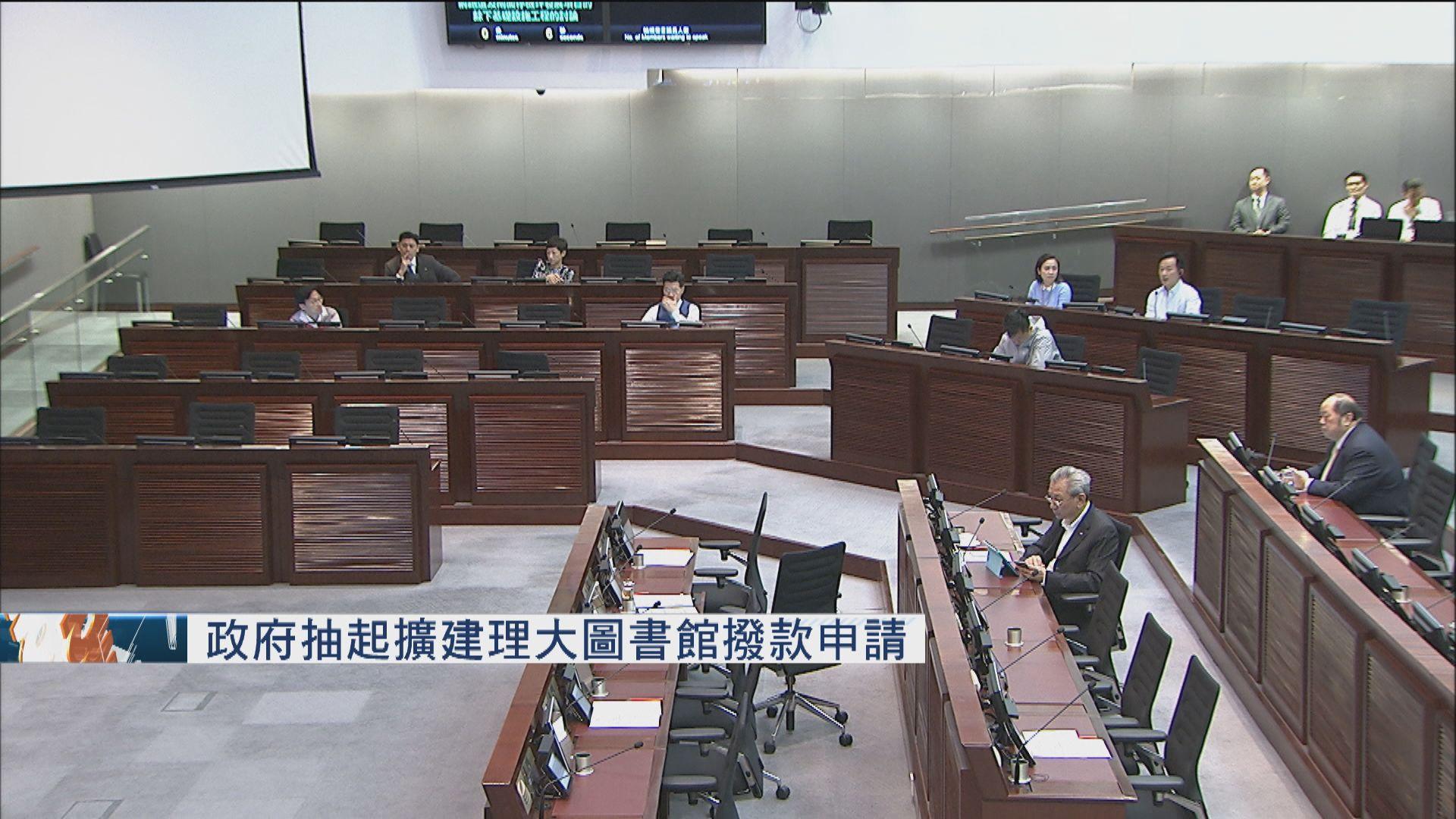 政府抽起擴建理大圖書館撥款申請