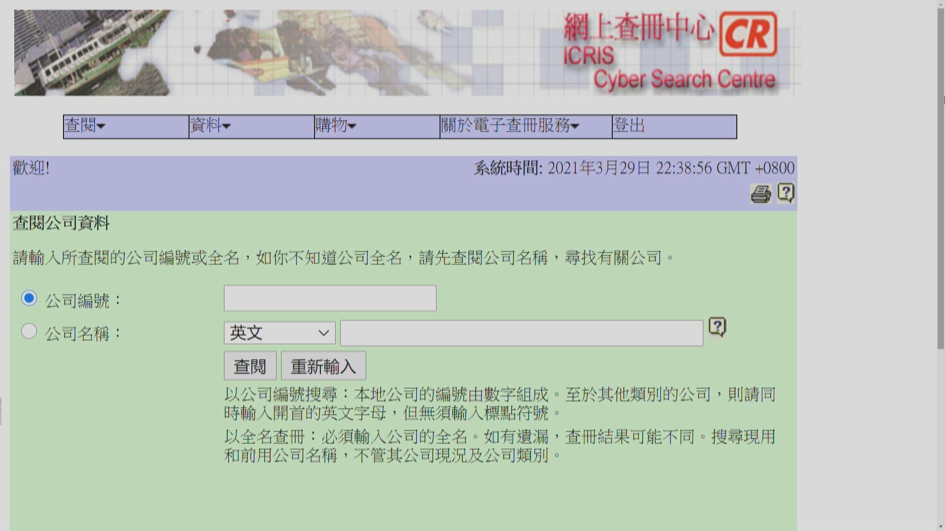 立法會有關新查冊安排委員會 陳振英自動當選主席