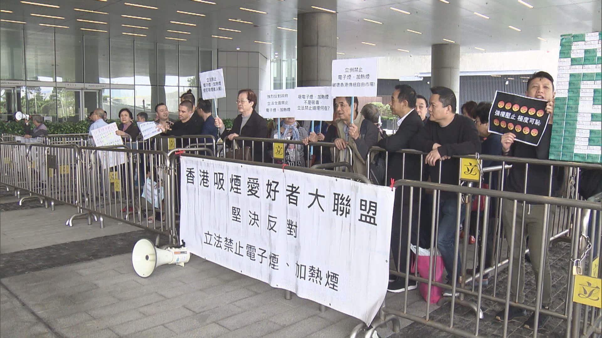 禁電子煙修例今首讀 團體示威反對
