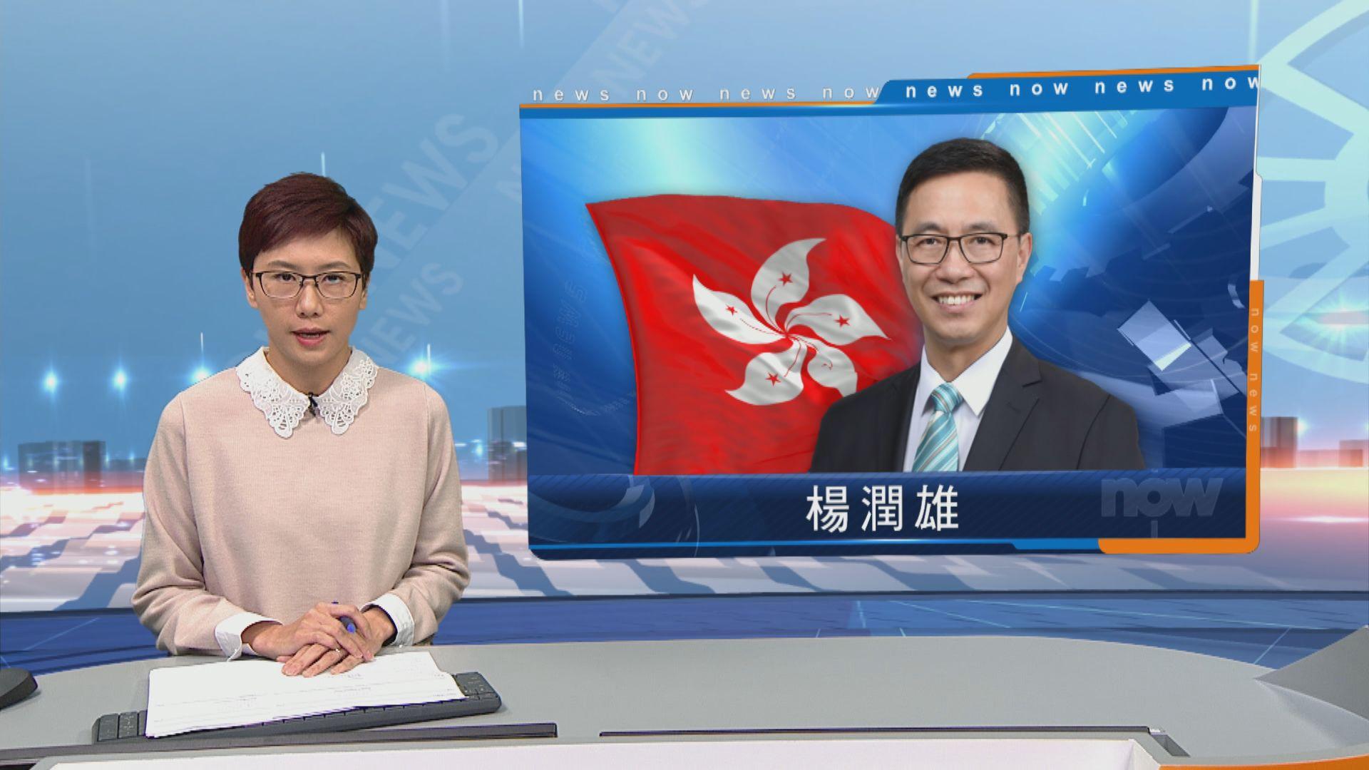 楊潤雄:大學應反思外界對其管理問題的意見