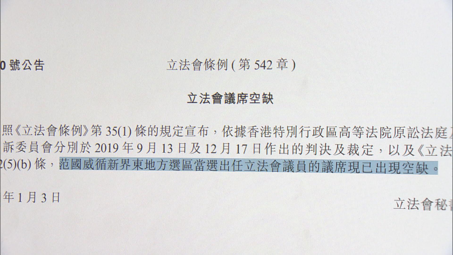 選管會:正審視各項安排以決定是否舉行補選