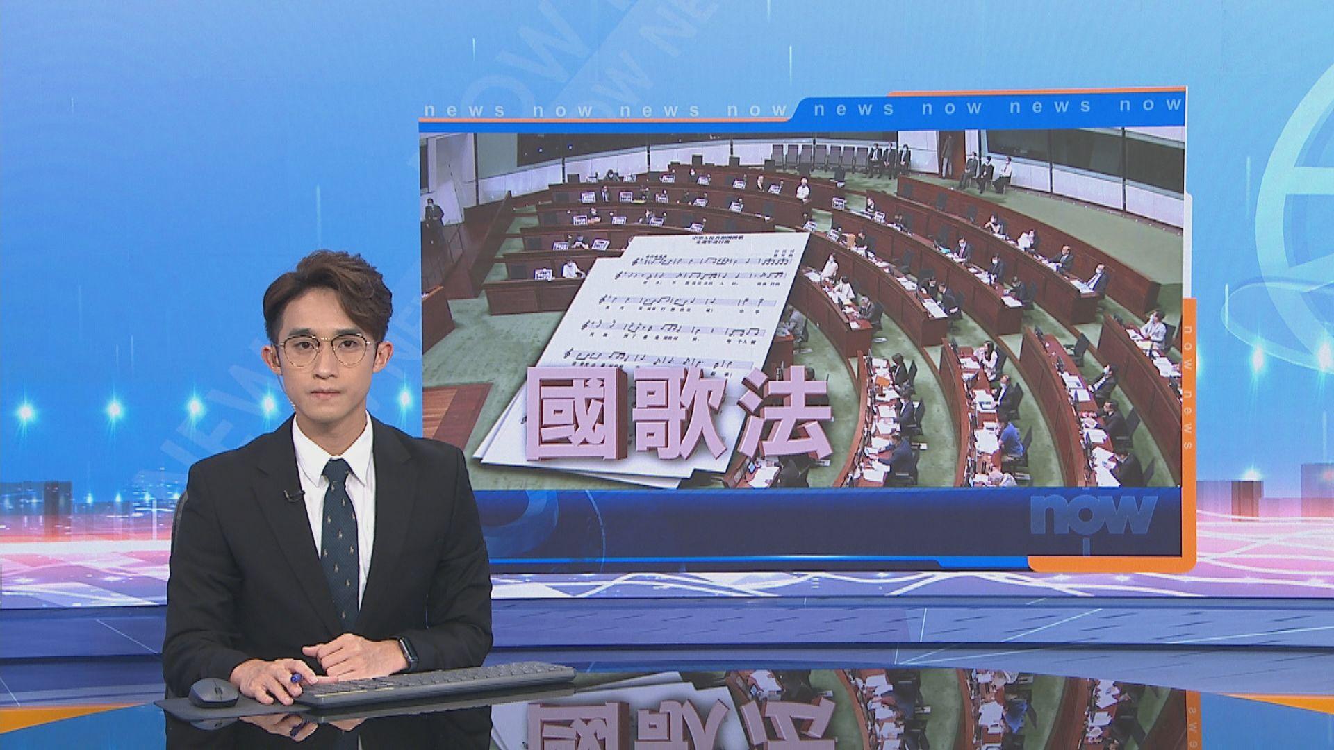 立法會三讀通過國歌條例草案