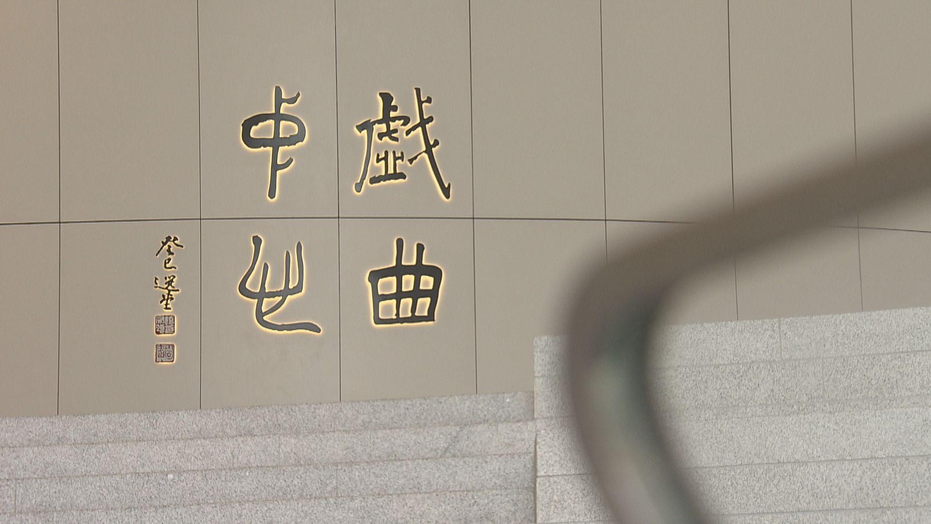 西九文化區未來三年赤字達39億元