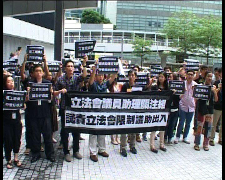 議員助理抗議立法會限活動範圍