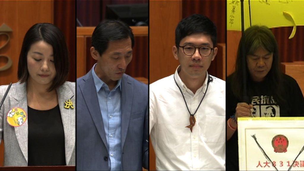 立會行管會追討四名被取消資格議員人士薪津
