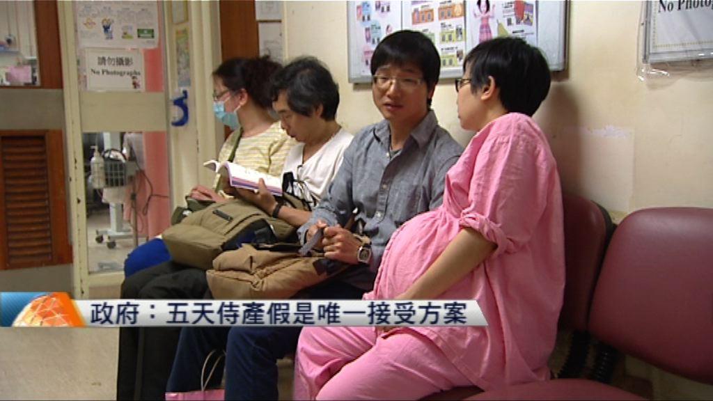 政府指五天侍產假是唯一接受方案