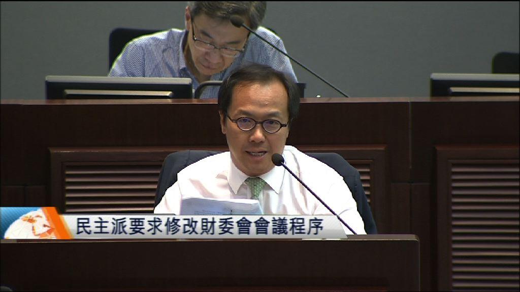 民主派要求修改財委會會議程序