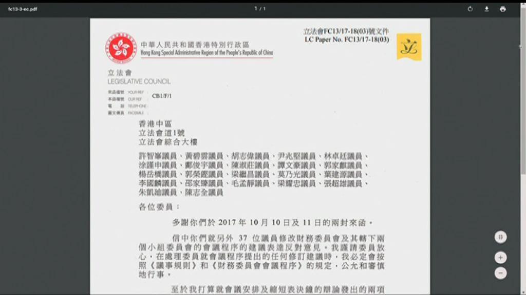 陳健波:將邀法律顧問出席與泛民會面商改會議程序