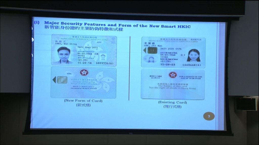 保安局:毋須擔心新身份證被輕易讀取