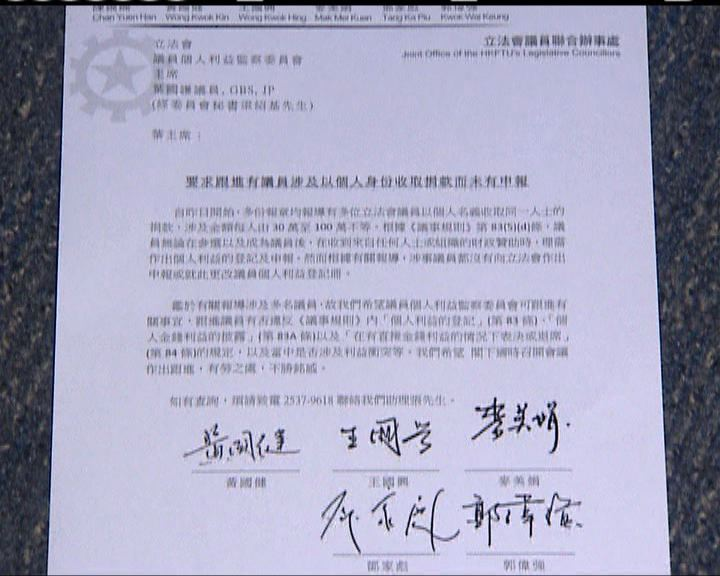 工聯會聯署要求跟進泛民收捐款