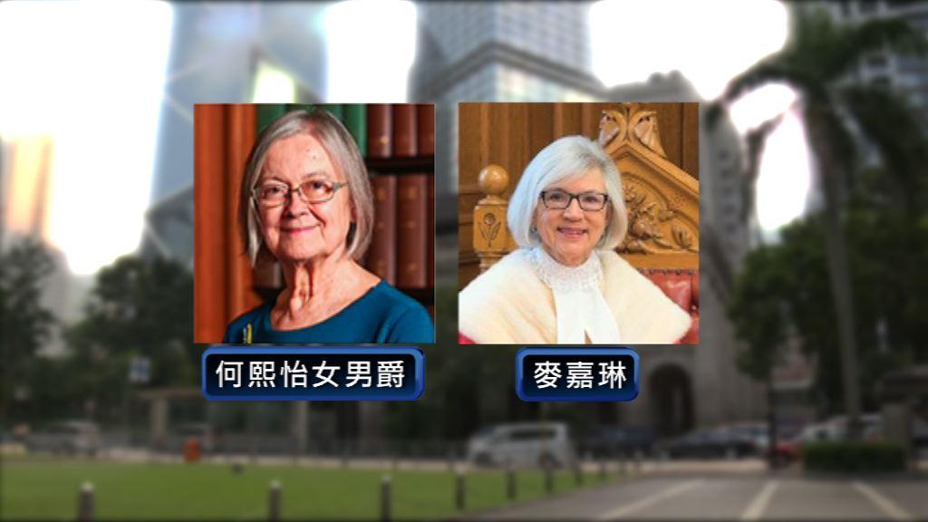 立法會通過任命兩名終院海外法官