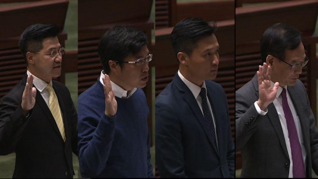 四人宣誓就任立法會議員
