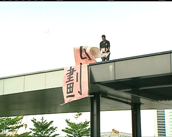 有示威者爬上上蓋掛橫額