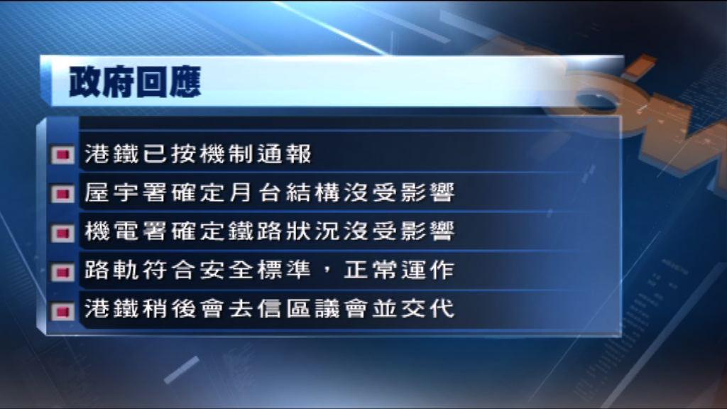 天榮站月台沉降 政府指港鐵已按機制通報
