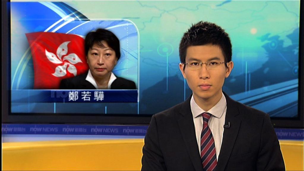 鄭若驊拒出席下周司法及法律事務委員會會議