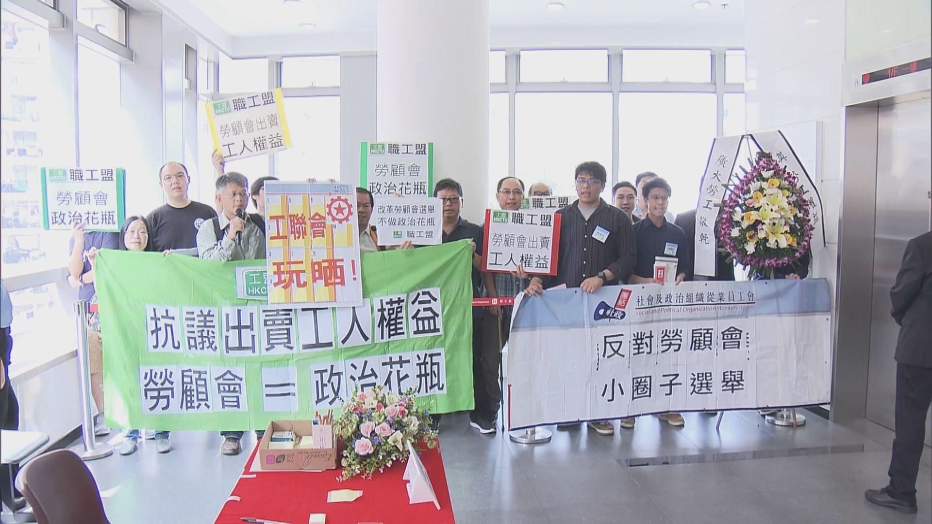 勞顧會僱員代表選舉 團體到場抗議