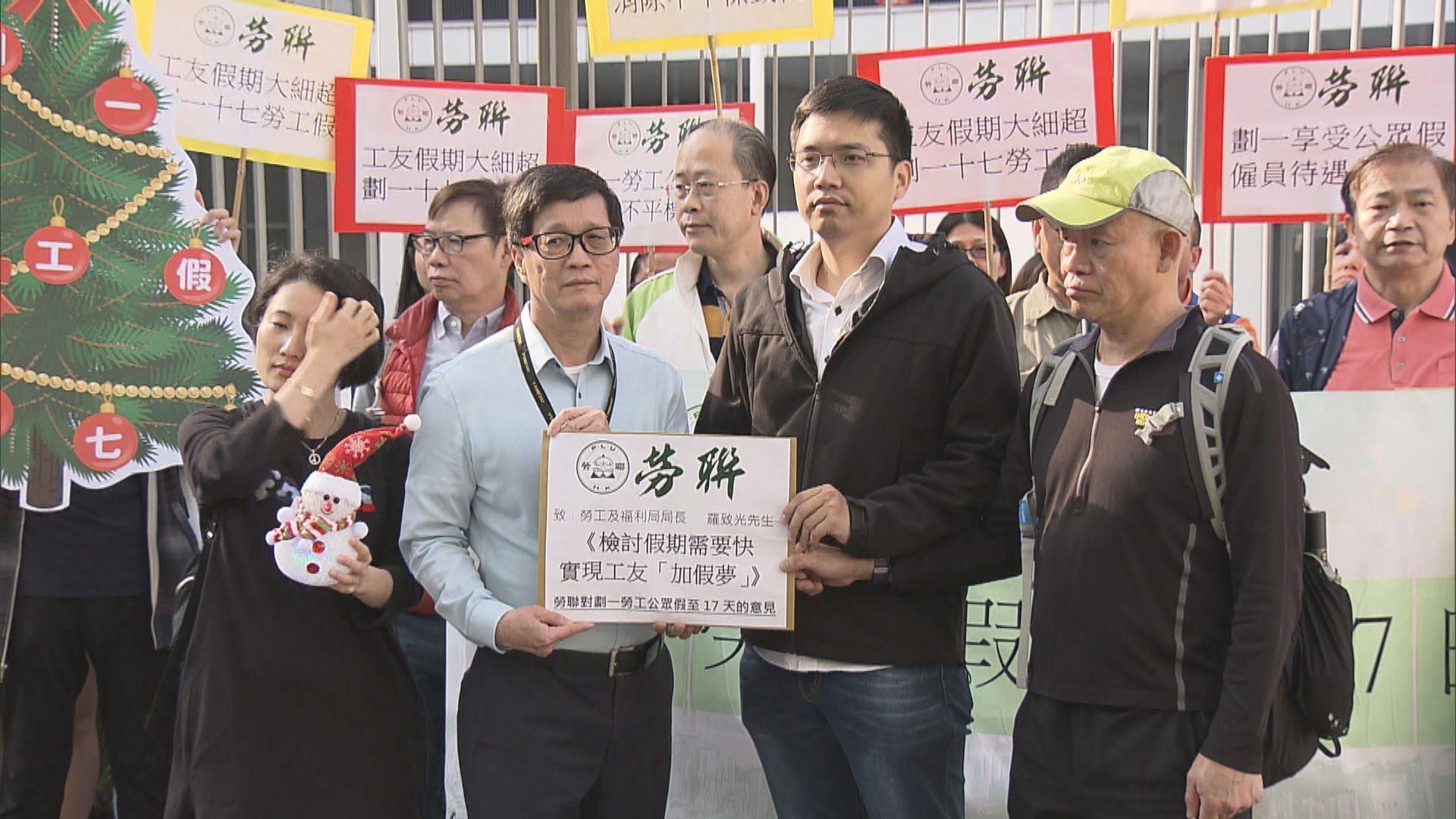 勞聯促請法定勞工假增至17日