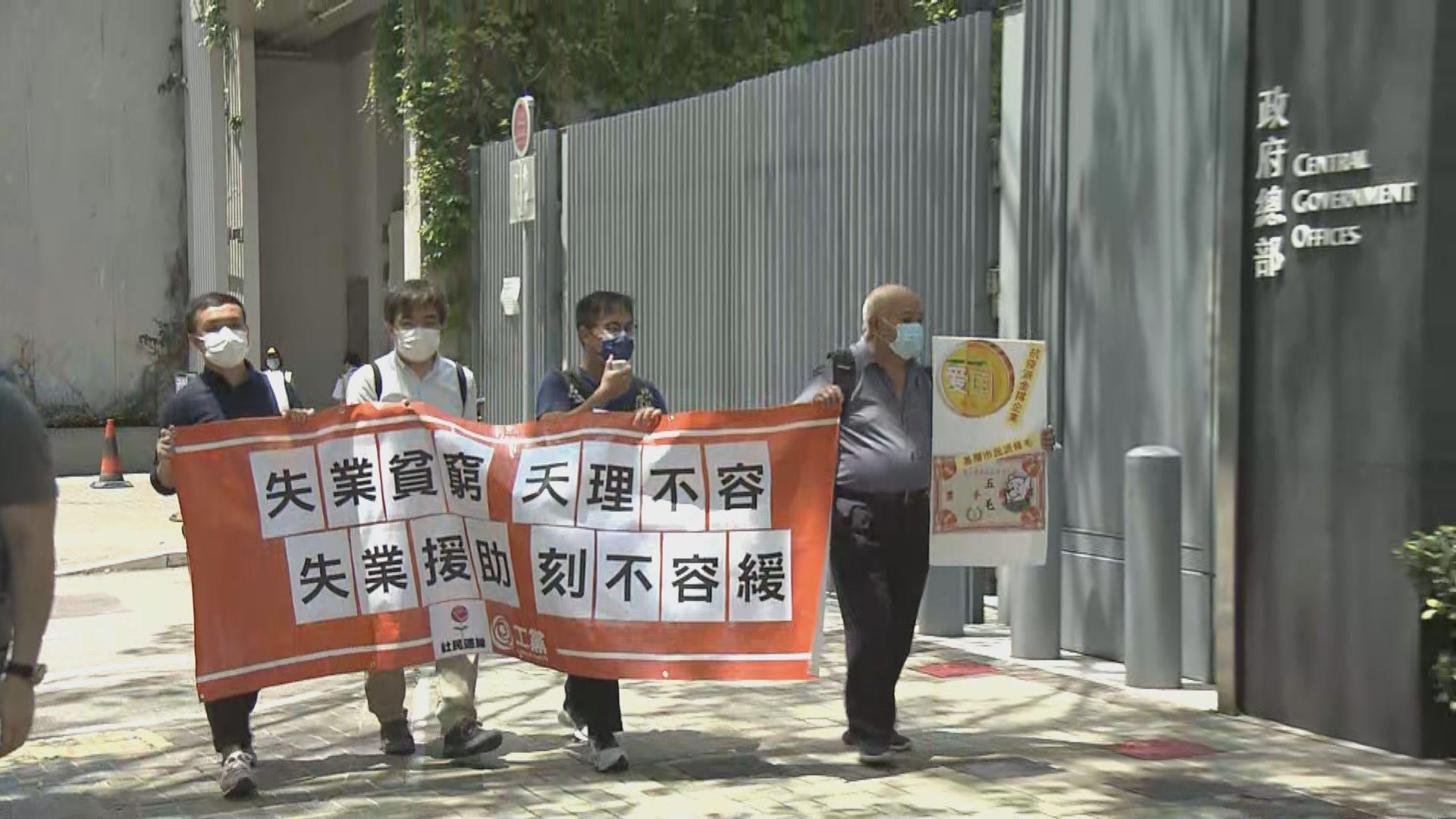 團體五一爭取勞工權益 促政府設失業援助金
