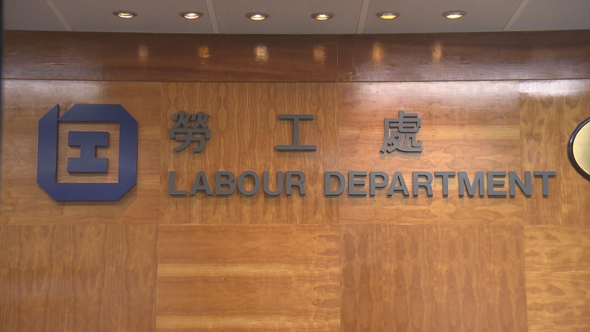 勞工處:繼續與外傭來源地總領事館保持溝通