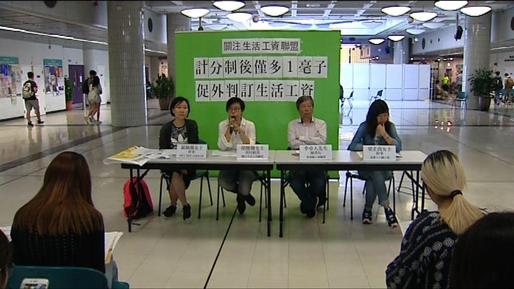 團體調查指政府外判清潔工工資低