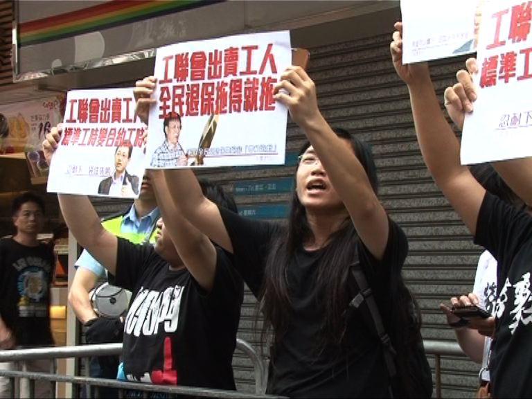 工聯會遊行遇抗議 被批出賣工人利益
