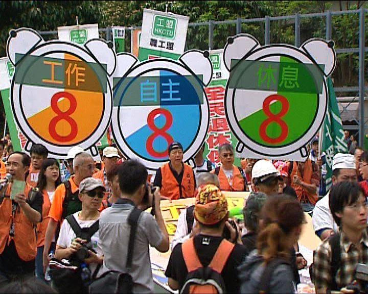 職工盟遊行要求設立標準工時