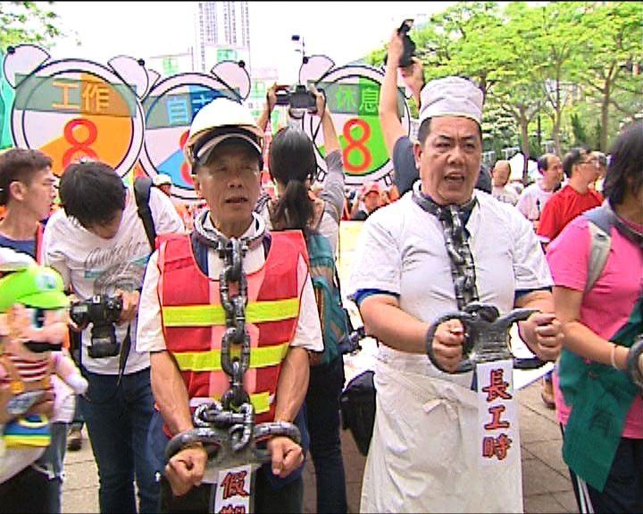 數千人參與遊行促設標準工時