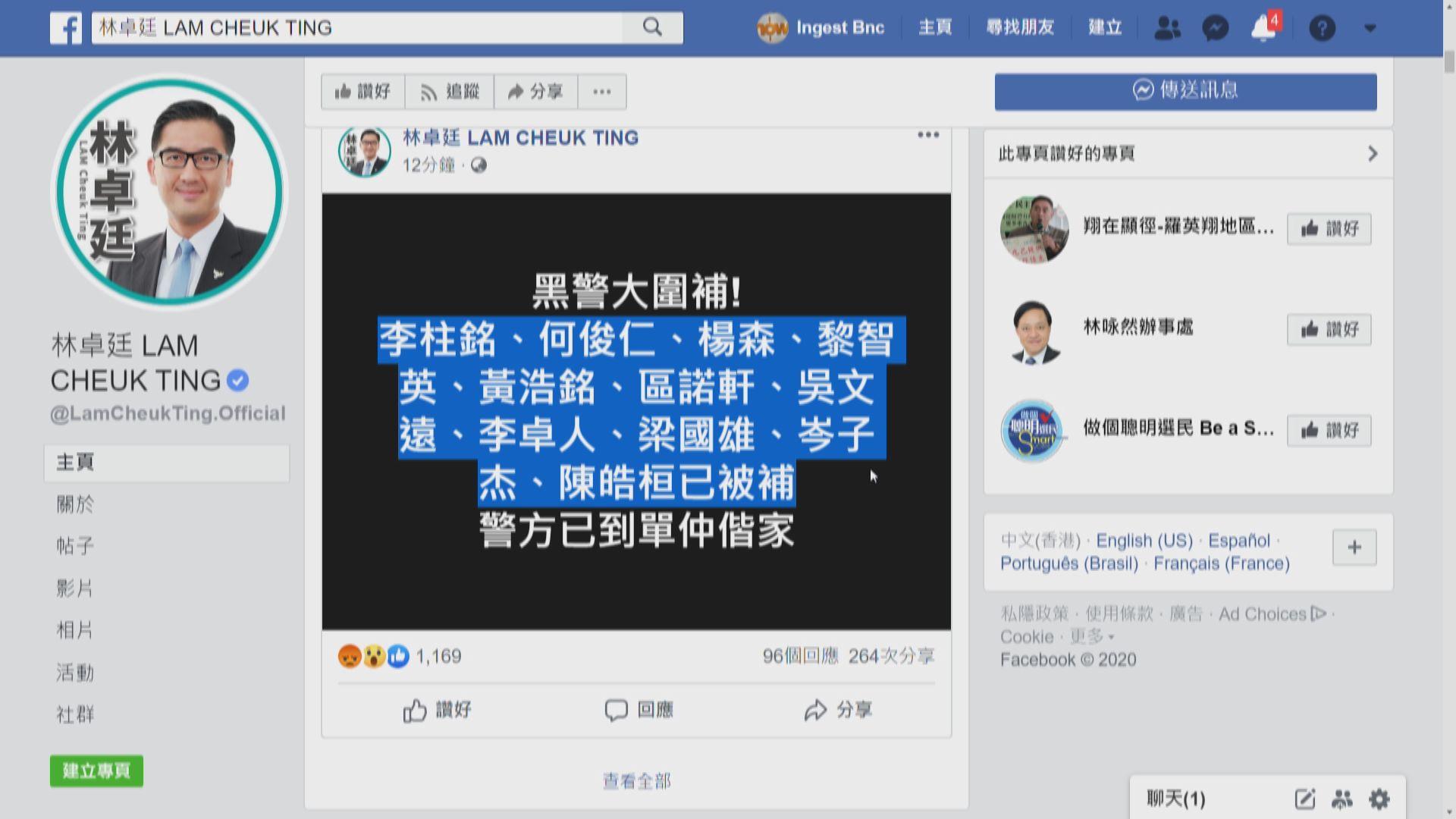 李卓人吳文遠等民主派人士涉未經批准遊行被捕