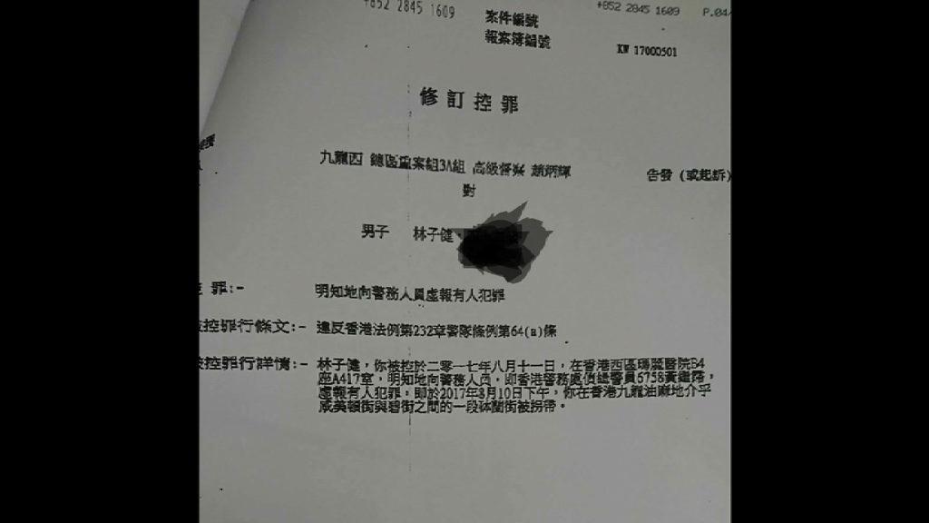 林子健稱被警方改控向警務人員虛報有人犯罪